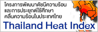 Thailand Heat Index