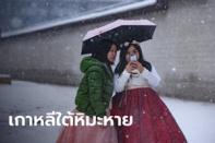 เกาหลีใต้ผวา! หิมะเดือน ธ.ค. 62 ตกน้อยสุดเป็นประวัติการณ์ ผลพวงโลกร้อน