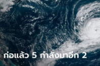 วิปโยค? สหรัฐพบ พายุหมุน 5 ลูก ก่อตัวพร้อมกันในมหาสมุทรแอตเเลนติก