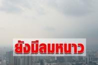 ลมหนาวหิมาลัยพัดเข้าไทย! กรมอุตุฯ เตือนเหนือ-อีสานอากาศเย็น กรุงมีหมอก
