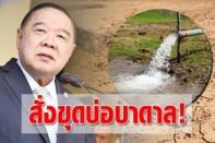 วิกฤตภัยแล้งลามหนัก!! บิ๊กป้อม ของบ 3,000 ล้าน สั่งหาน้ำ-ขุดบ่อบาดาลทั่วไทย