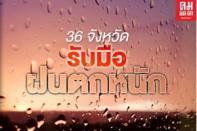 กรมอุตุฯ เตือน 36 จว. เตรียมรับมือฝนตกหนัก เหนือ-ใต้ระวังอันตราย