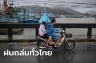 """พยากรณ์อากาศวันนี้ """"โนอึล"""" มาแล้ว เตือนทั่วไทยเสี่ยงฝนถล่ม"""